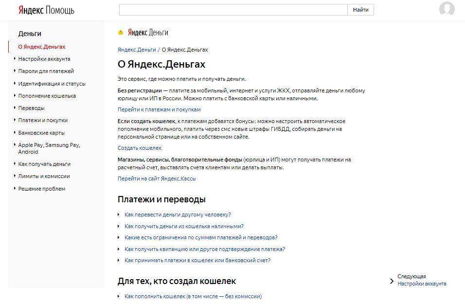 Яндекс Помощь - Яндекс.Деньги