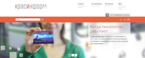 Официальный сайт КрасИнформ