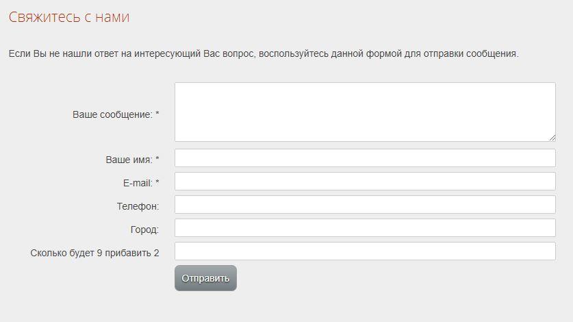 Официальный сайт КрасИнформ - Форма обратной связи