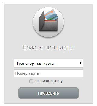 КрасИнформ - Проверить баланс чип-карты