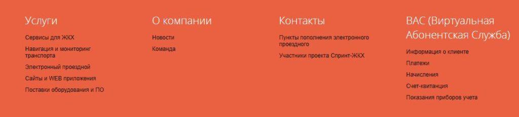 Официальный сайт КрасИнформ - Вкладки