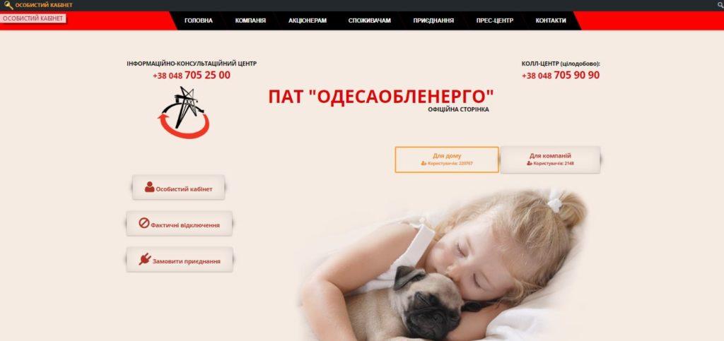 Официальный сайт Облэнерго Одесса