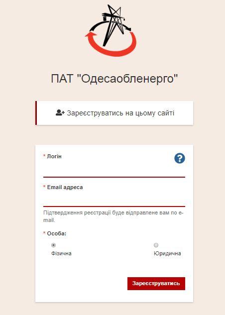 Регистрация на официальном сайте Облэнерго Одесса