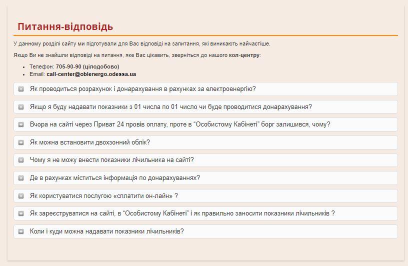 Официальный сайт Облэнерго Одесса - Вопросы-Ответы