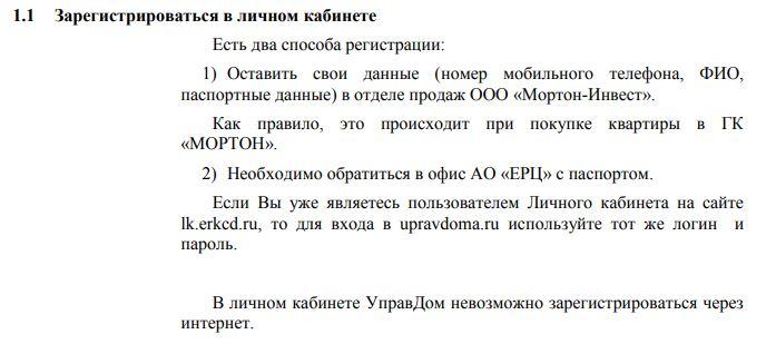 Регистрация в УправДом Мортон личном кабинете