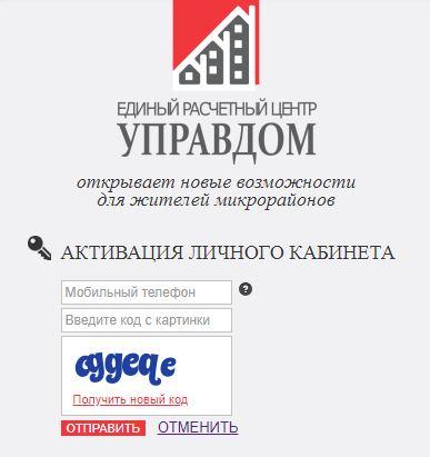 Активация УправДом Мортон личного кабинета