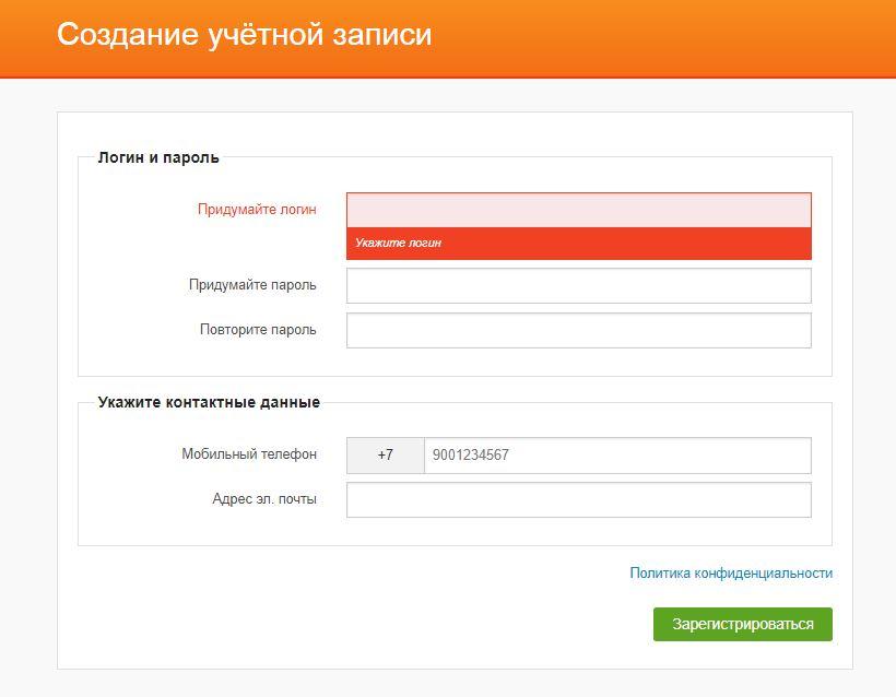 Регистрация на сайте БыстроБанк