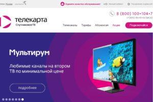 Официальный сайт Телекарта