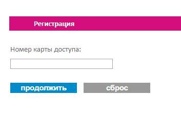 Телекарта - Регистрация