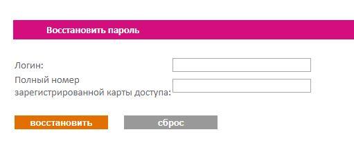 Телекарта личный кабинет - Восстановление пароля