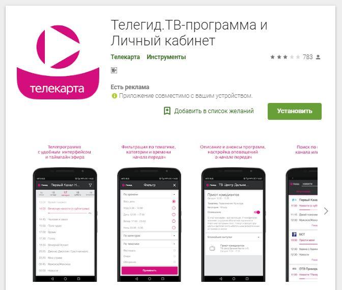 Мобильное приложение - Телекарта личный кабинет