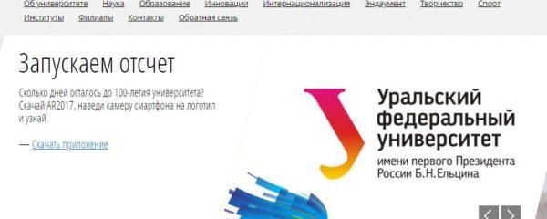 Официальный сайт УрФУ