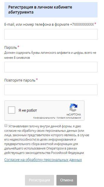 Личный кабинет УрФУ - Регистрация абитуриента