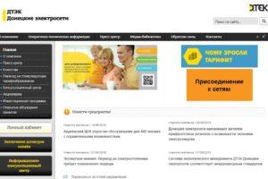 Официальный сайт ДТЭК Донецкие электросети