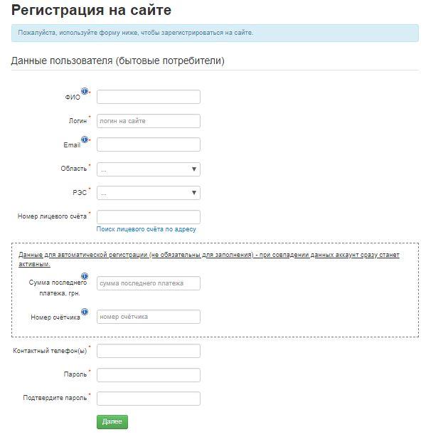Регистрация физического лица на сайте ДТЭК