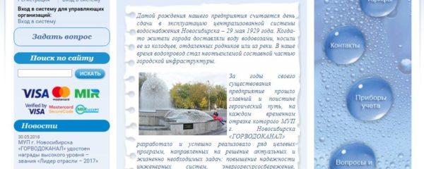 Официальный сайт Горводоканал Новосибирск