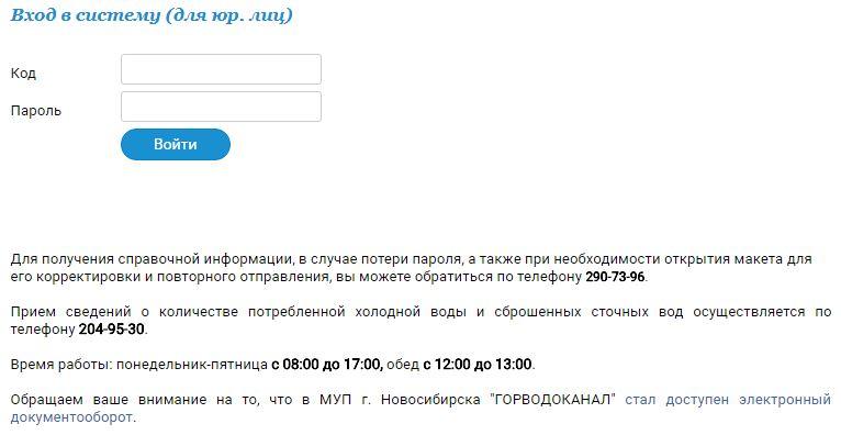 Горводоканал Новосибирск - Вход в личный кабинет для юридических лиц