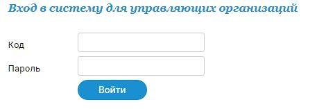 Горводоканал Новосибирск - Вход в личный кабинет для управляющих организаций
