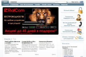 Официальный сайт телекоммуникационной компании РиалКом