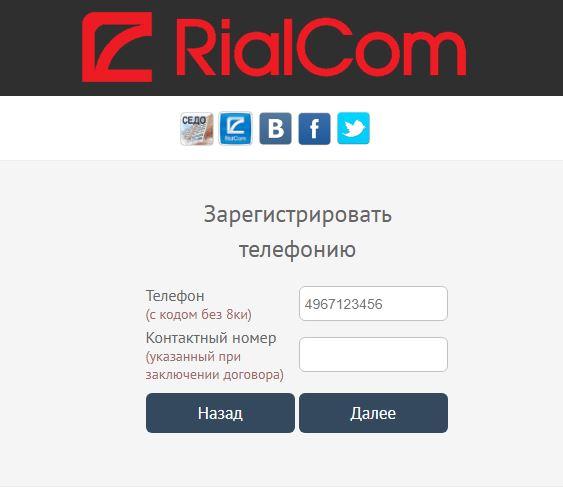 РиалКом - Зарегистрировать телефонию