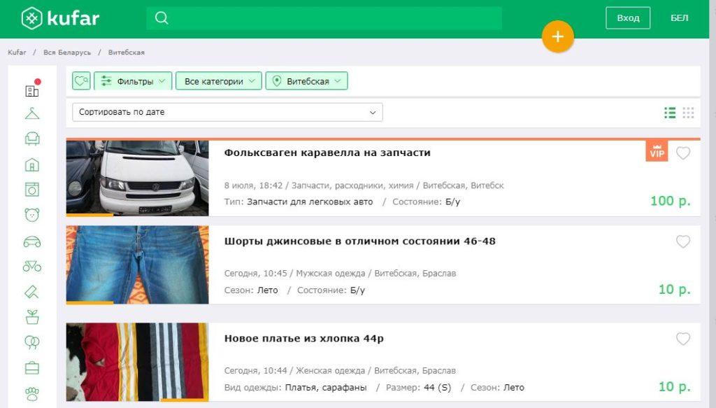 Крупнейшая белорусская площадка объявлений Куфар