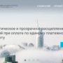 Отраслевая цифровая платформа Кварплата 24