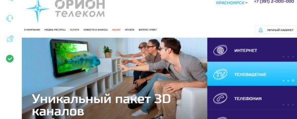 Официальный сайт телекоммуникационной группы компаний Орион телеком