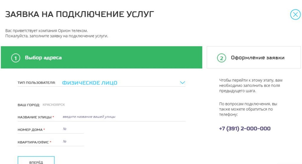 Заявка на подключение услуг на официальном сайте Орион телеком