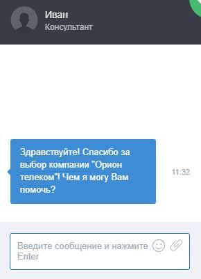 Связь с онлайн-консультантом компании Орион телеком