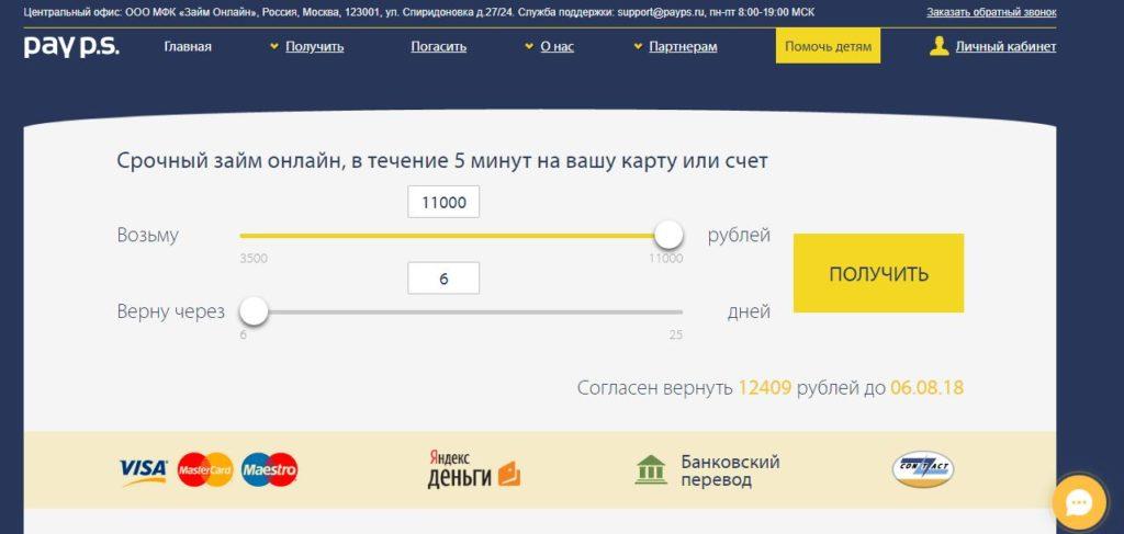 Главная страница официального сайта payps.ru