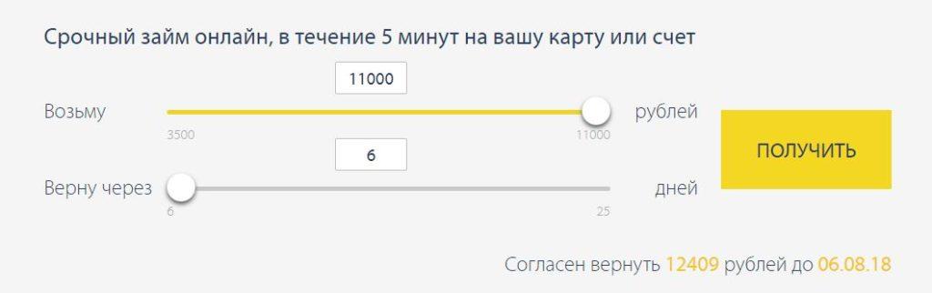 Оформление срочного займа онлайн на  payps.ru