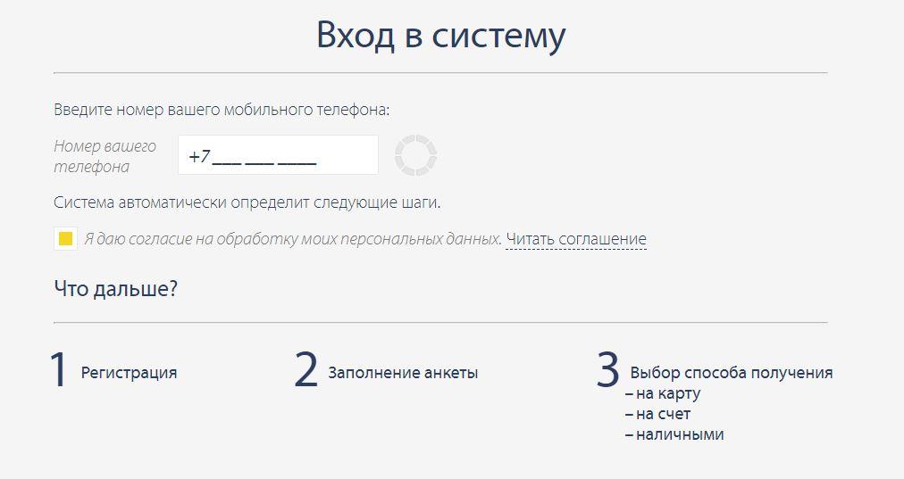 Вход в payps.ru личный кабинет