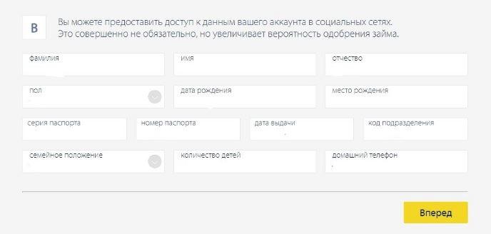 Заполнение анкеты в ходе регистрации на payps.ru