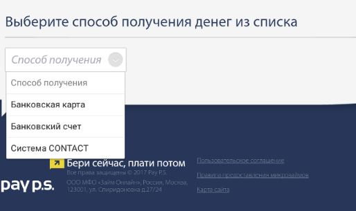 Выбрать способ получения денег на payps.ru