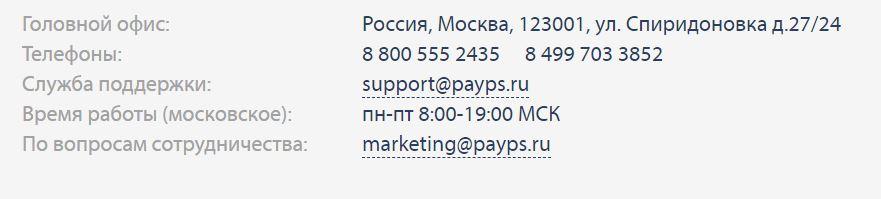 payps.ru - Контактные данные для связи со специалистами