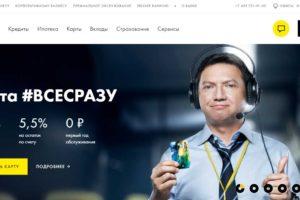 Официальный сайт российского коммерческого банка Райффайзенбанк