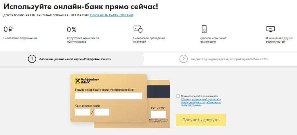 Официальный сайт Райффайзенбанк - Подключение Онлайн-банка