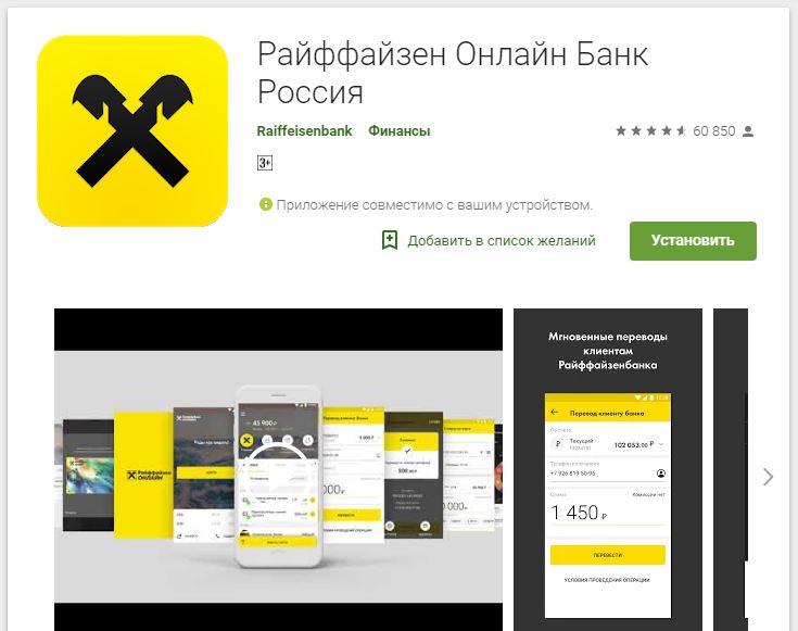 Мобильное приложение Райффайзен-Онлайн