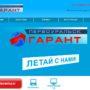 Официальный сайт крупнейшего кабельного оператора города Первоуральск - Гарант