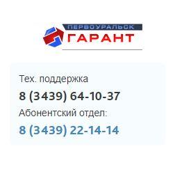 Номера телефонов технической поддержки и абонентского отдела Гарант