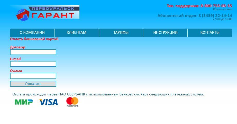 Онлайн оплата банковской картой на официальном сайте Гарант