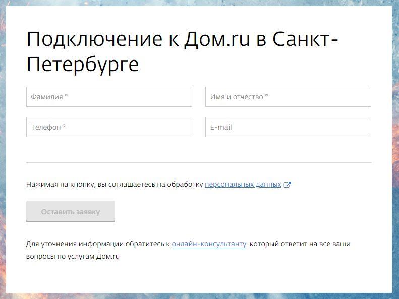 Форма подключения к услугам ИнтерЗет СПб