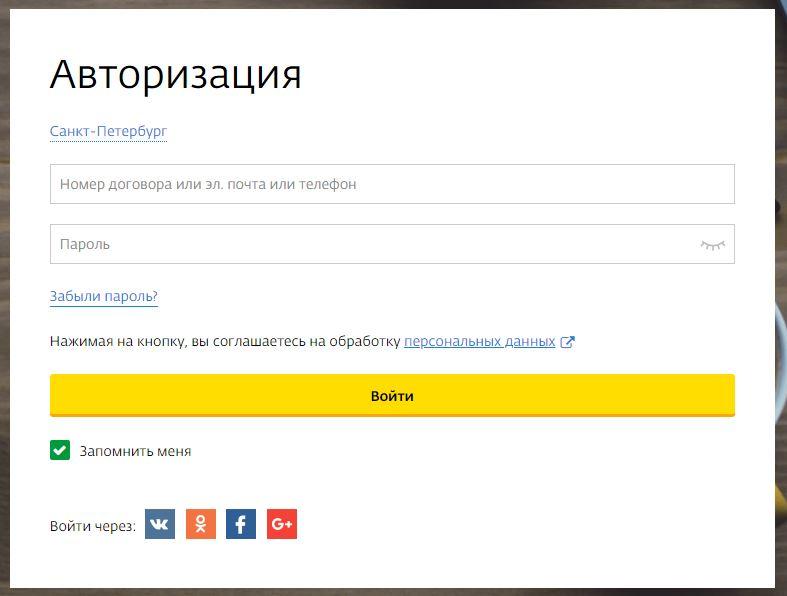 Войти в личный кабинет на официальном сайте ИнтерЗет СПб