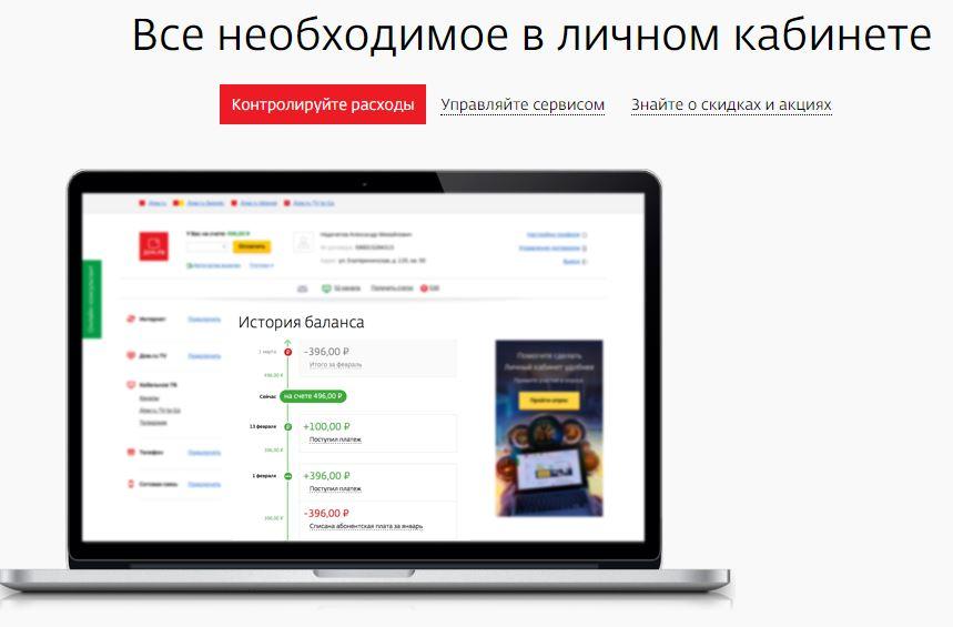 Возможности личного кабинета ИнтерЗет СПб