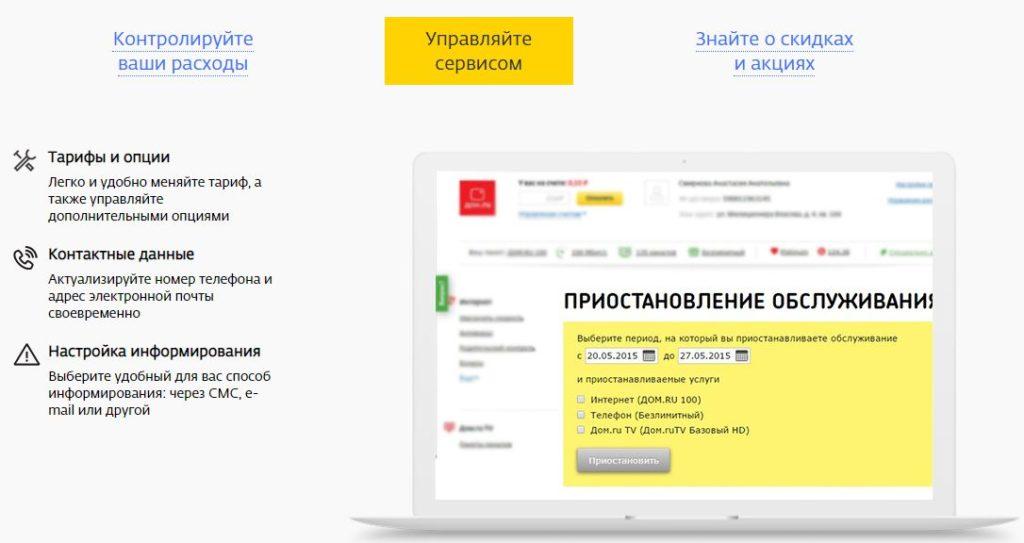 Управление сервисом через личный кабинет ИнтерЗет СПб