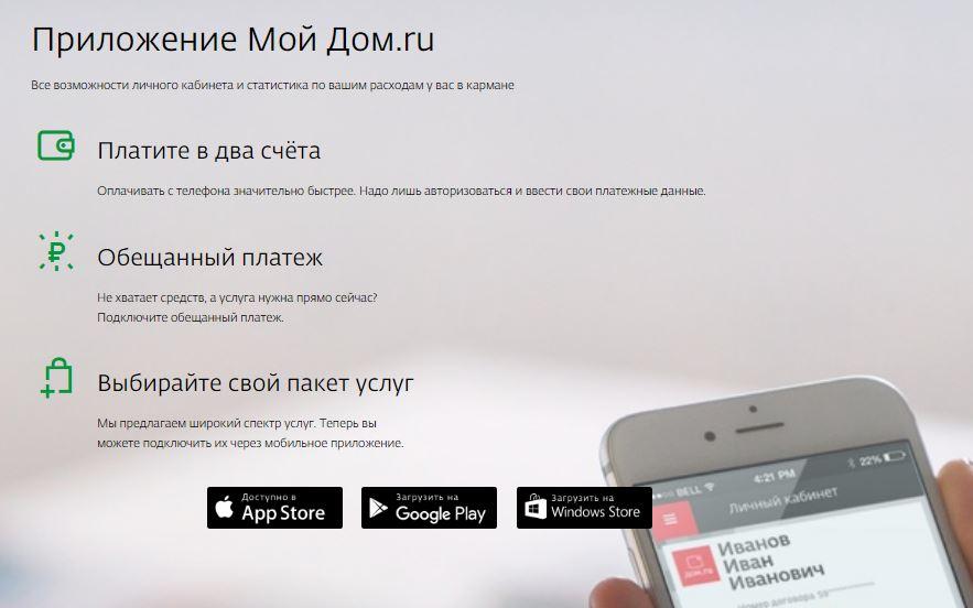 Мобильное приложение Мой Дом.ru