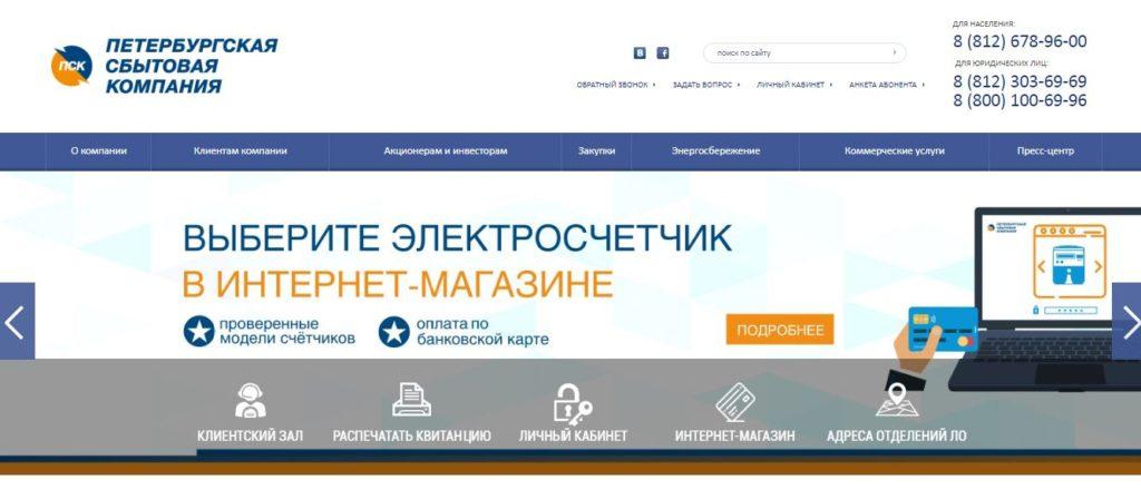 """pesc.ru - Официальный сайт АО """"Петербургская сбытовая компания"""""""