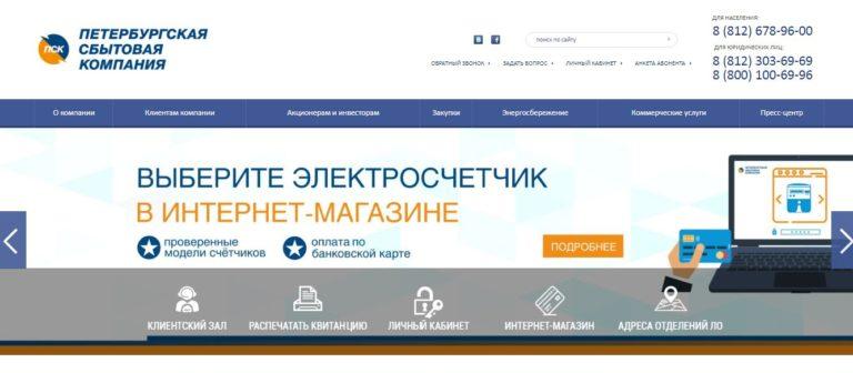 Петербургская сбытовая компания официальный сайт сестрорецк официальный сайт компании тач