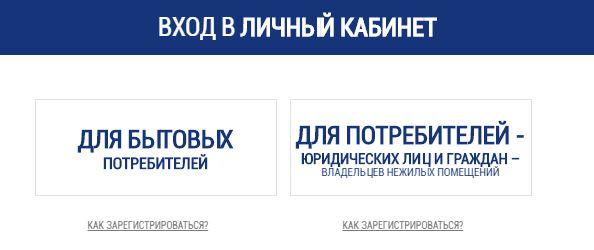 Вход в pesc.ru личный кабинет Ленинградская область