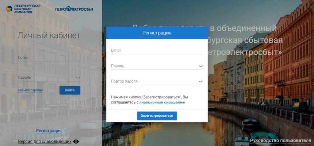 Регистрация бытовых потребителей на pesc.ru